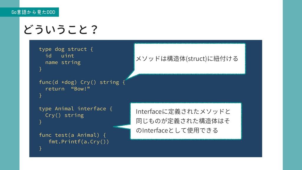 (Pݴޠ͔Βݟͨ%%%ɹ どういうこと? type dog struct { id uint ...
