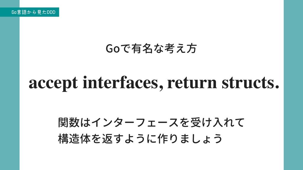 (Pݴޠ͔Βݟͨ%%%ɹ Goで有名な考え方 accept interfaces, retur...