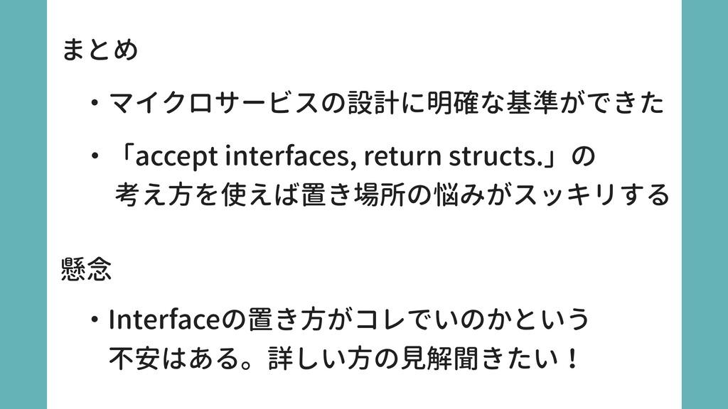 まとめ ・マイクロサービスの設計に明確な基準ができた ・「accept interfaces,...