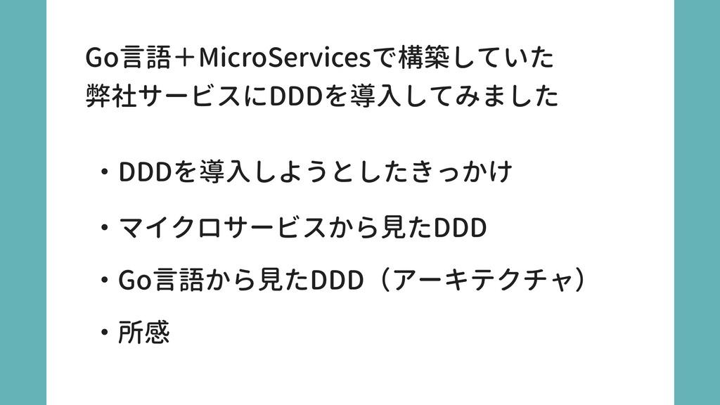 Go言語+MicroServicesで構築していた 弊社サービスにDDDを導入してみました ・...