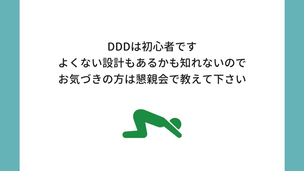 DDDは初心者です よくない設計もあるかも知れないので お気づきの方は懇親会で教えて下さい