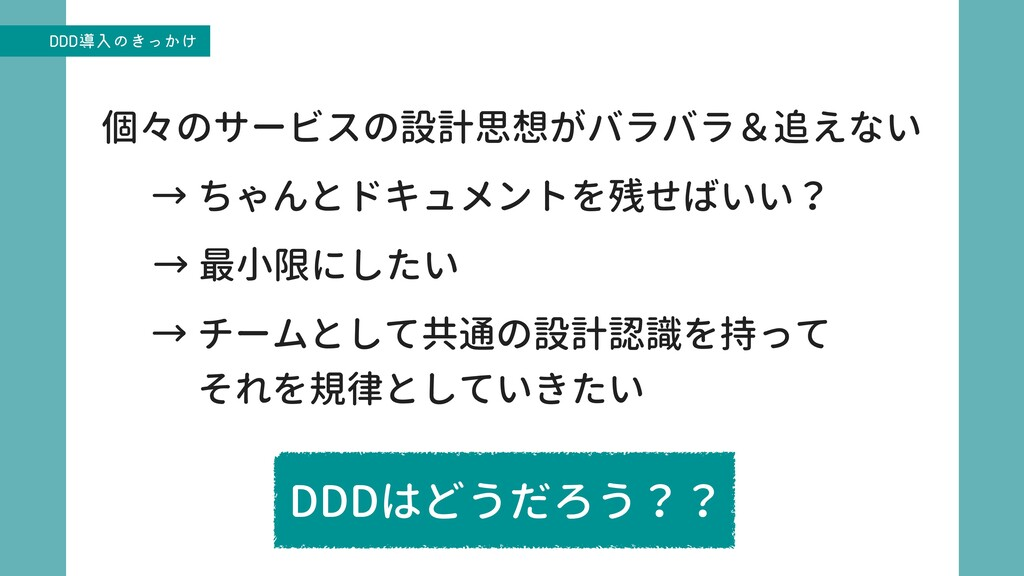 %%%ಋೖͷ͖͔͚ͬɹ → ちゃんとドキュメントを残せばいい? → 最小限にしたい → チーム...