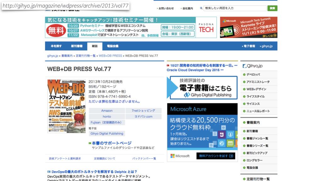 http://gihyo.jp/magazine/wdpress/archive/2013/v...