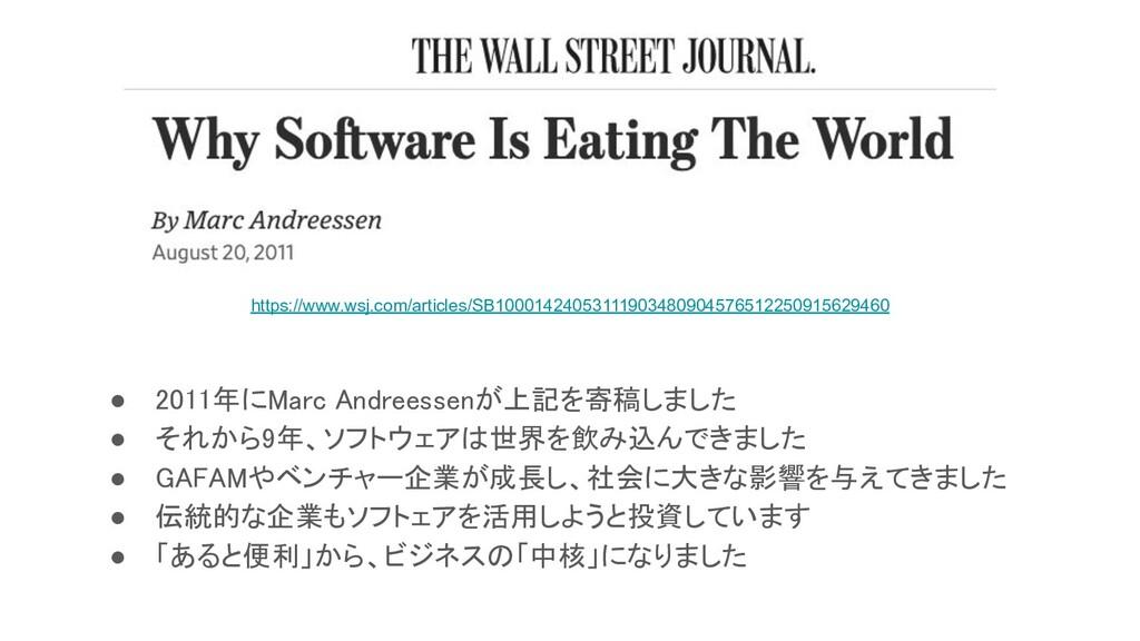 ● 2011年にMarc Andreessenが上記を寄稿しました ● それから9年、ソフト...