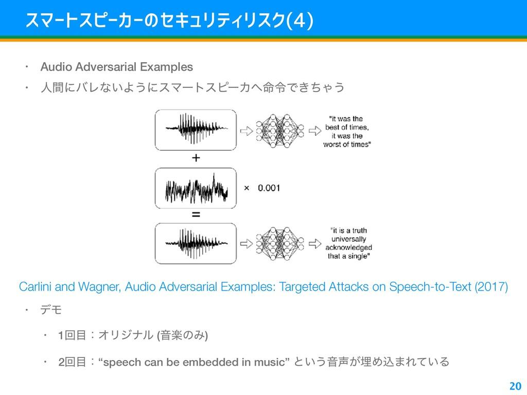 —˜H™—šH›HcEœa•žŸ•—q3£8 • Audio Adversarial Exam...