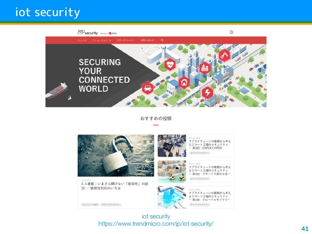 jZ=9Œ]…X?j=h 41 iot security   https://www.tren...