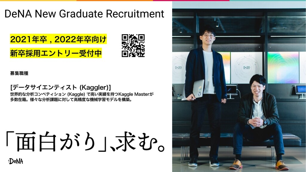 9 DeNA New Graduate Recruitment ଔ ଔ...