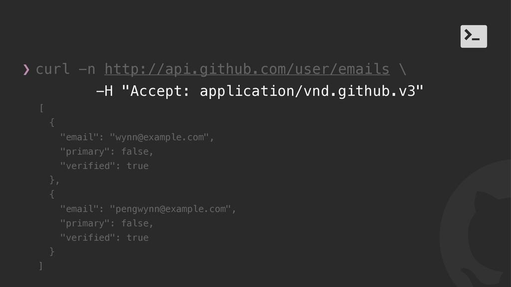 ! / curl -n http://api.github.com/user/emails \...