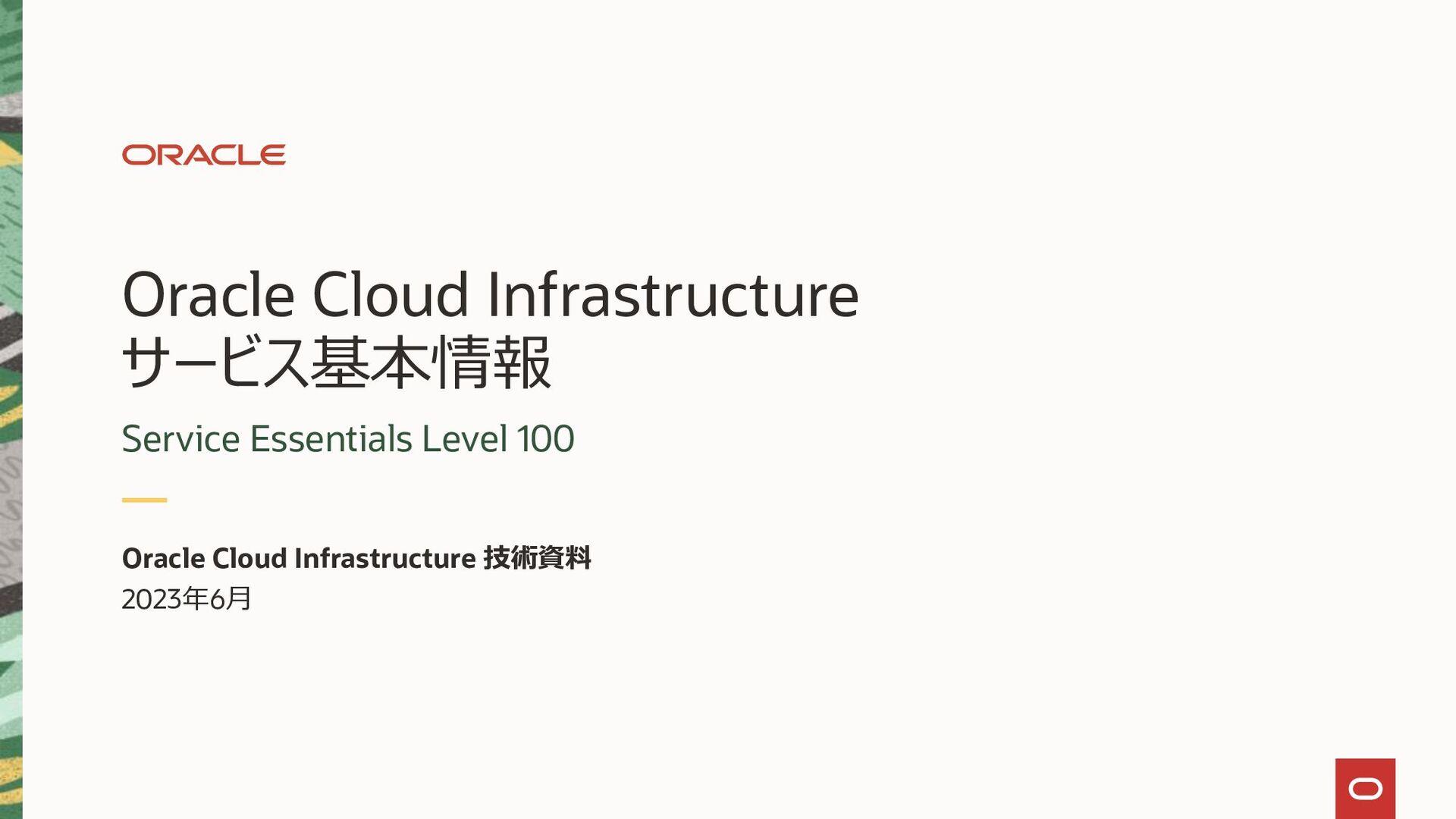 Oracle Cloud Infrastructure サービス基本情報 Service Es...
