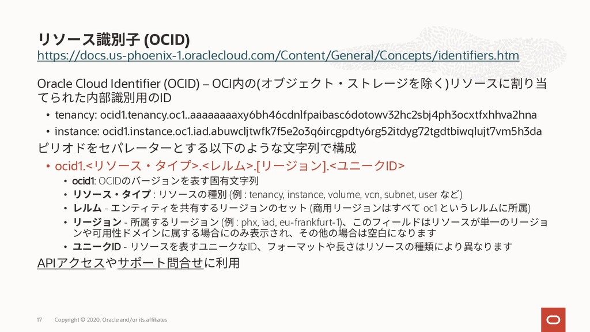 (OCID) https://docs.us-phoenix-1.oraclecloud.co...