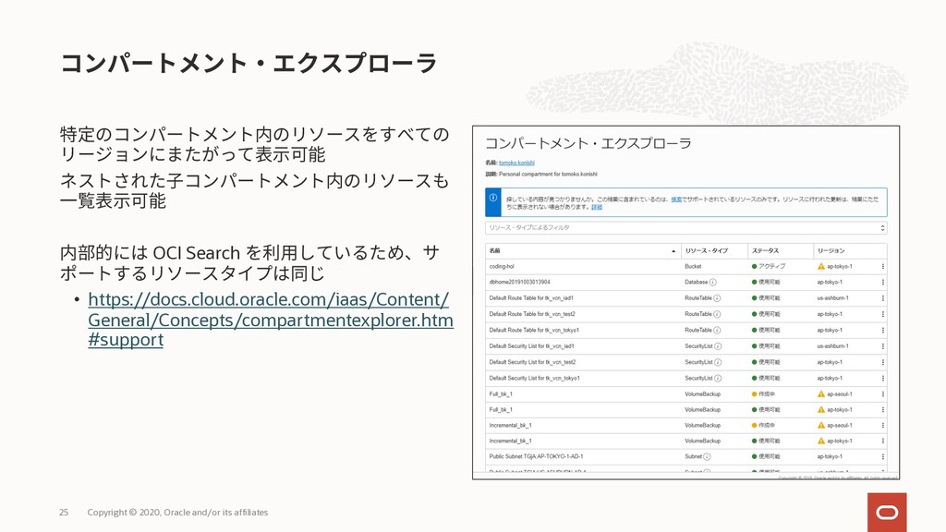 OCI Search • https://docs.cloud.oracle.com/iaas...