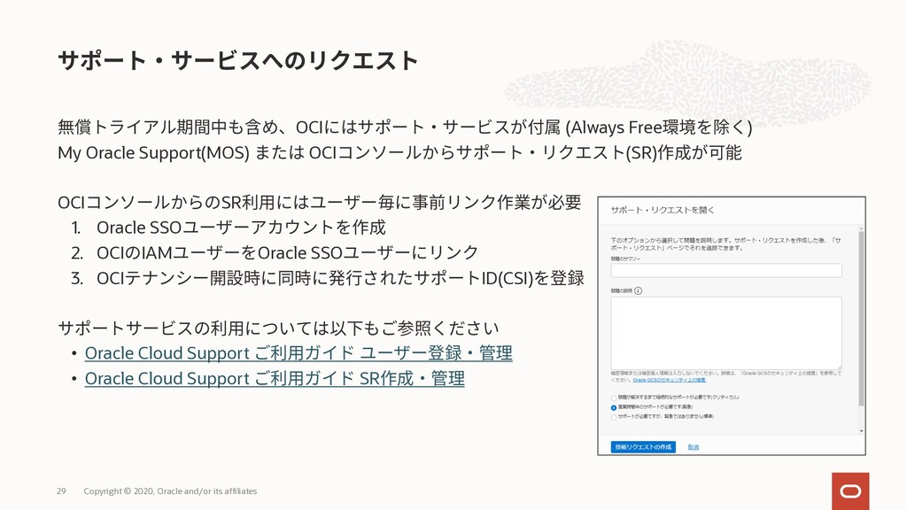 OCI (Always Free ) My Oracle Support(MOS) OCI (...