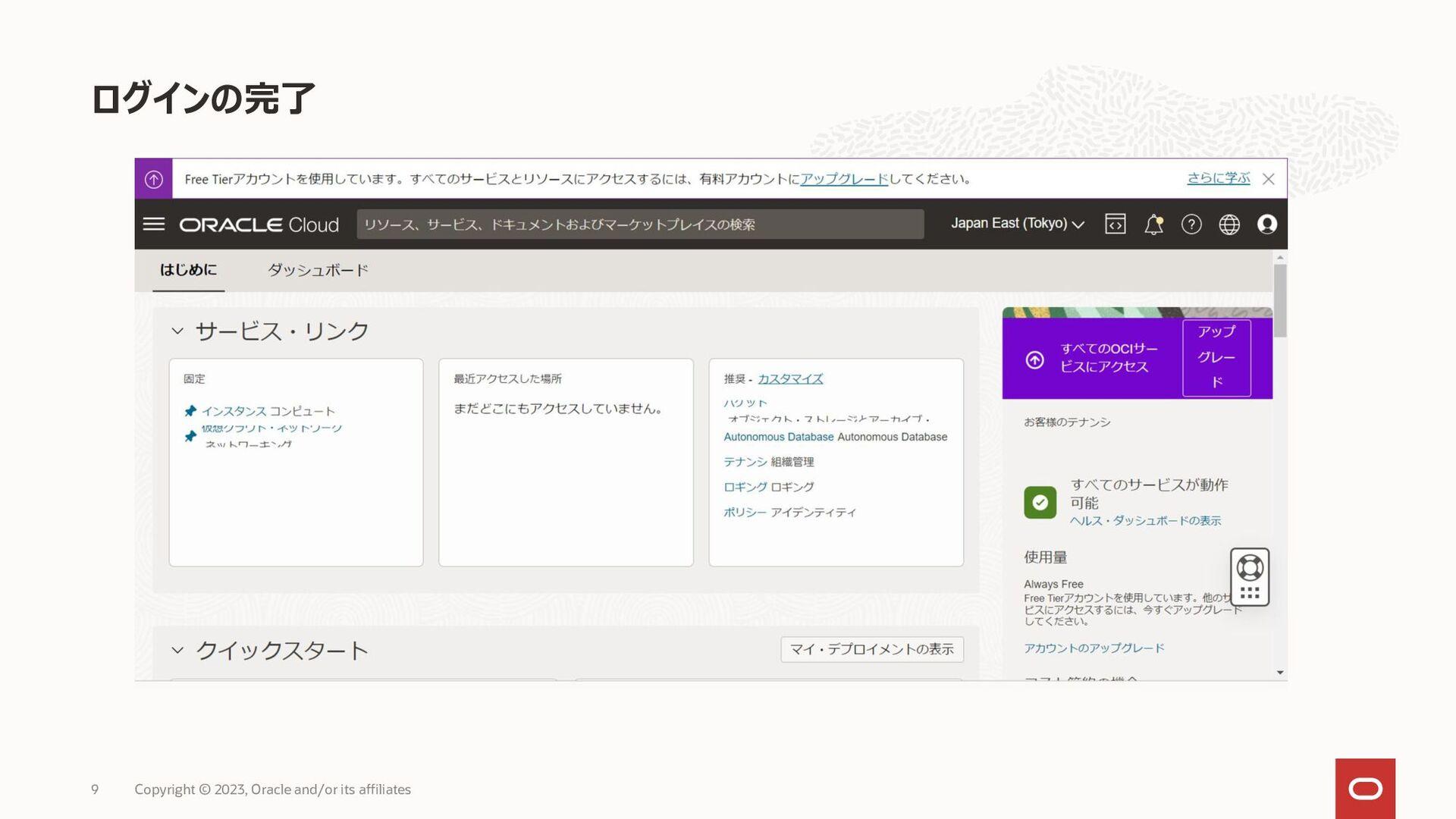 ( 翻 ) Copyright © 2020, Oracle and/or its affil...