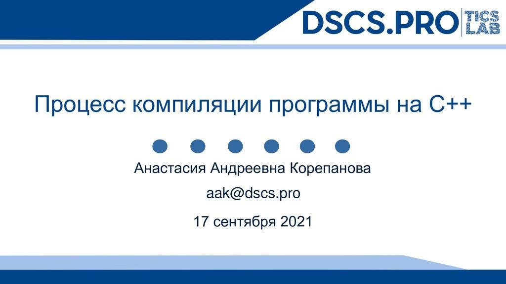 17 сентября 2021 aak@dscs.pro Анастасия Андреев...