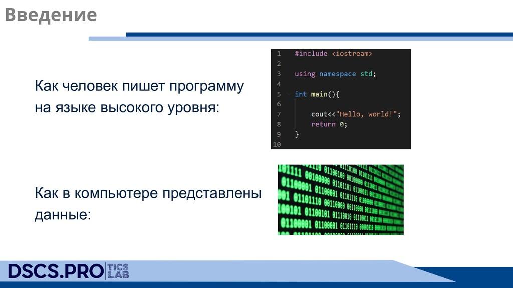 Как человек пишет программу на языке высокого у...