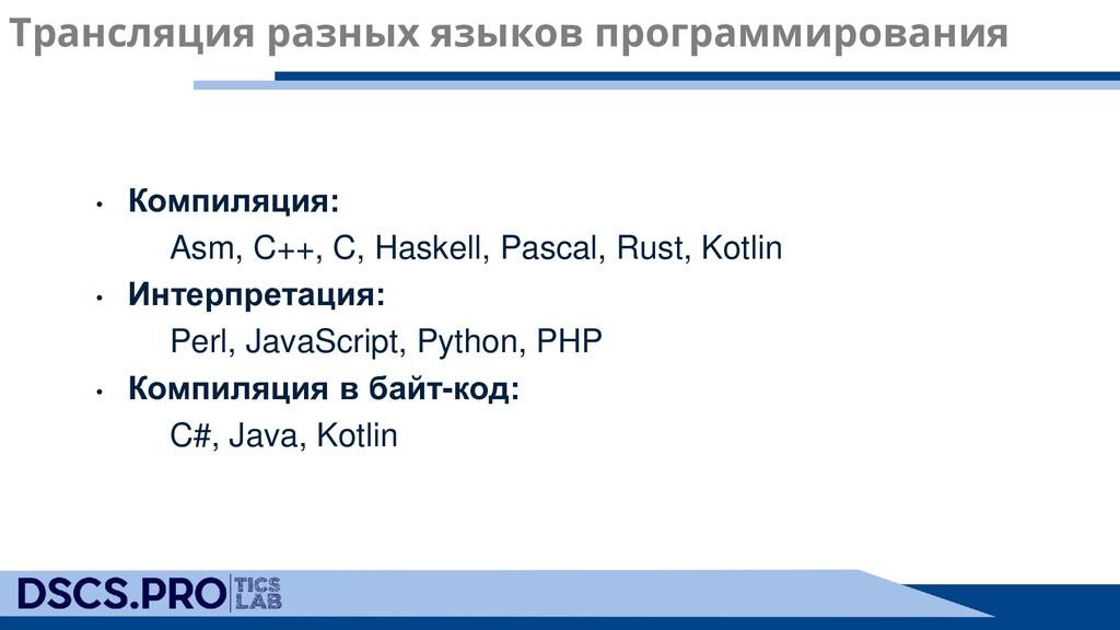 • Компиляция: Asm, C++, C, Haskell, Pascal, Rus...