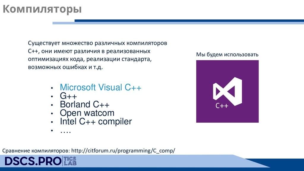 • Microsoft Visual C++ • G++ • Borland C++ • Op...