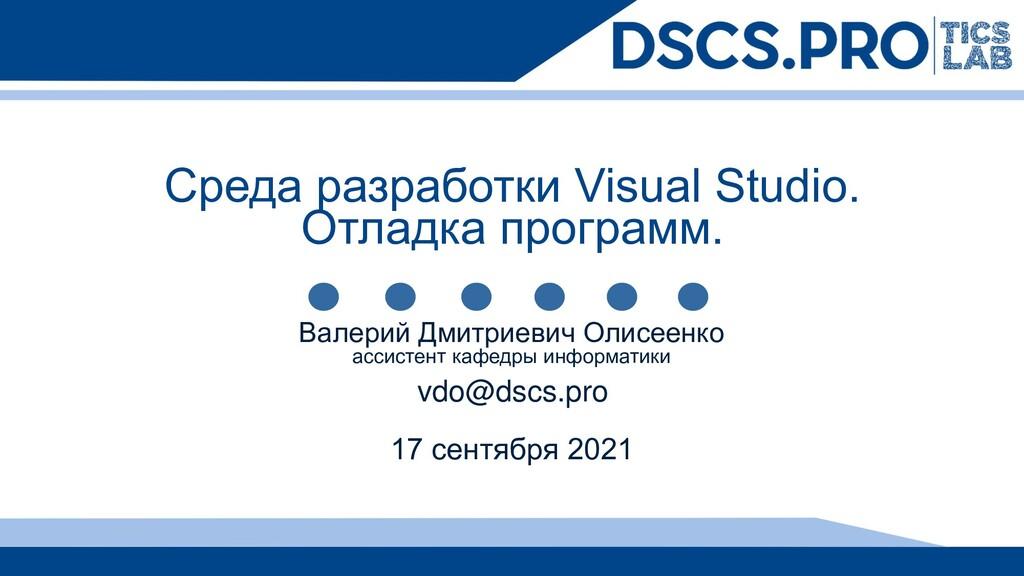 17 сентября 2021 vdo@dscs.pro Валерий Дмитриеви...