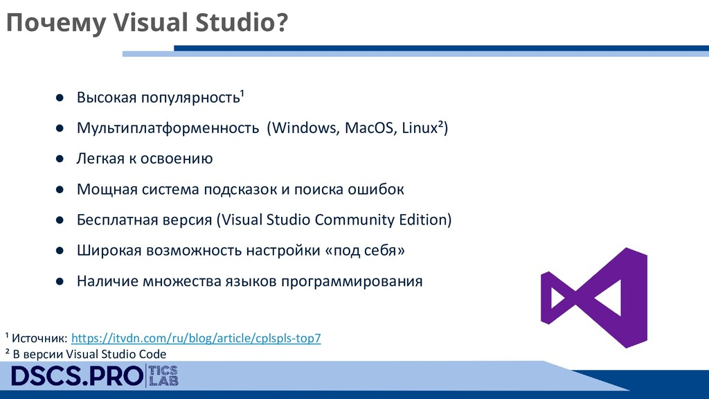 Почему Visual Studio? ● Высокая популярность¹ ●...