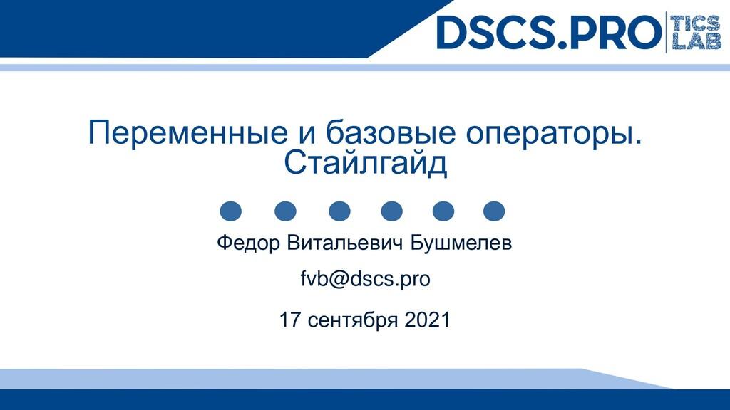 17 сентября 2021 fvb@dscs.pro Федор Витальевич ...