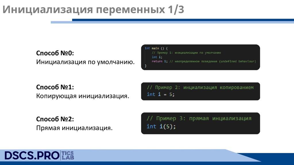 Инициализация переменных 1/3 Способ №0: Инициал...