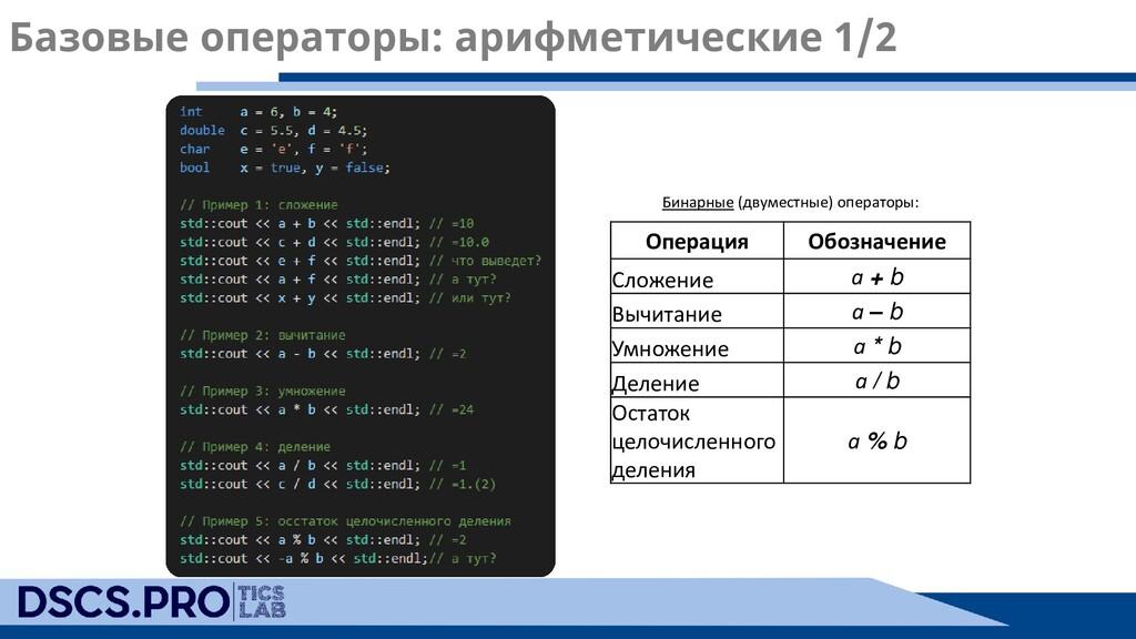 Базовые операторы: арифметические 1/2 Бинарные ...