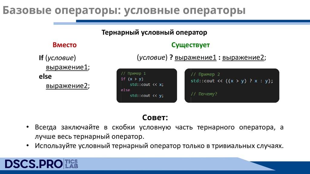 Базовые операторы: условные операторы Тернарный...