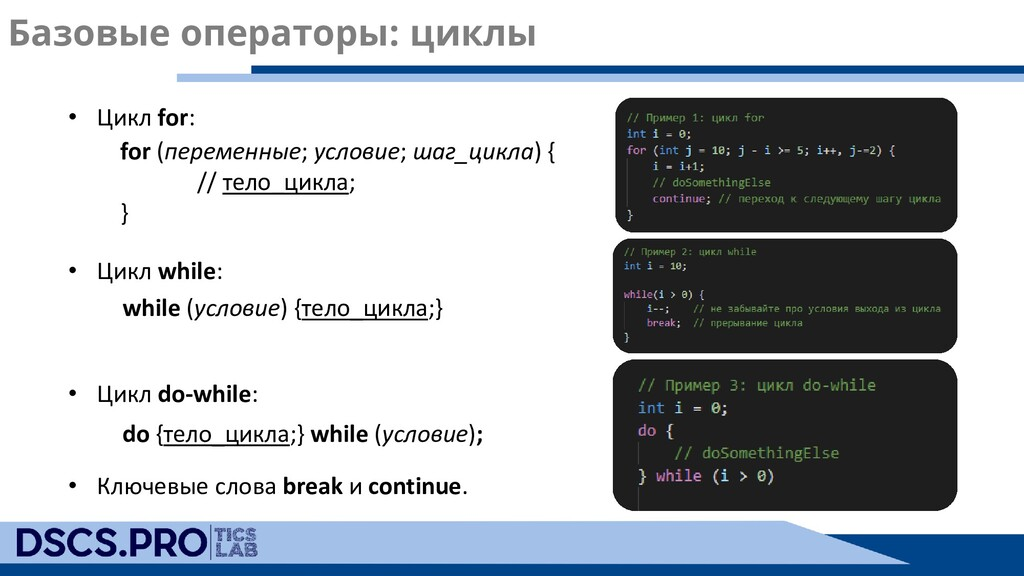 Базовые операторы: циклы • Цикл for: • Цикл whi...