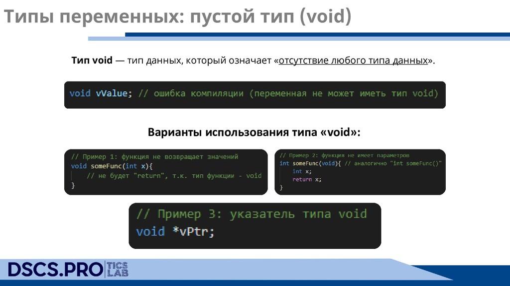 Типы переменных: пустой тип (void) Тип void — т...
