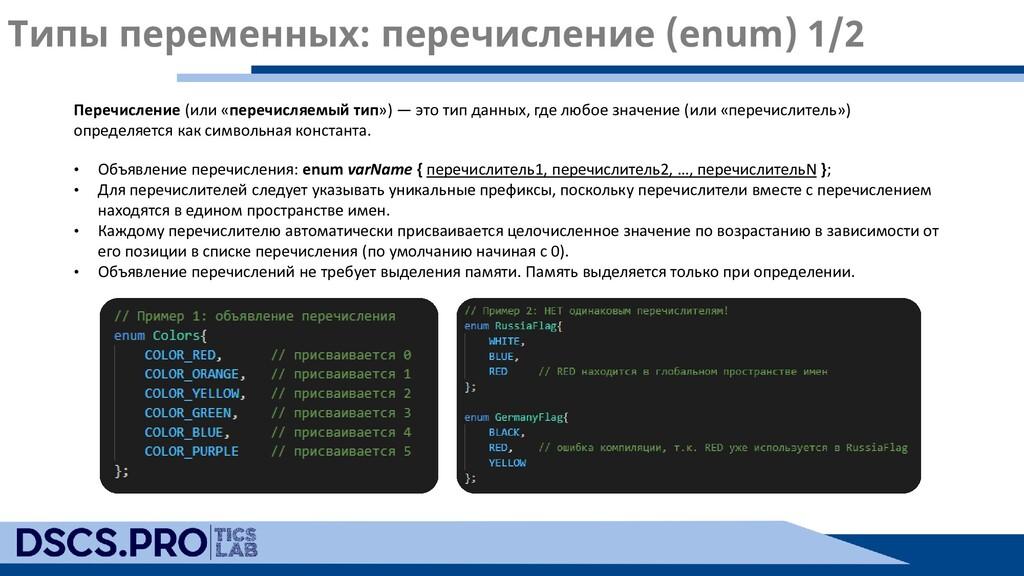 Типы переменных: перечисление (enum) 1/2 Перечи...