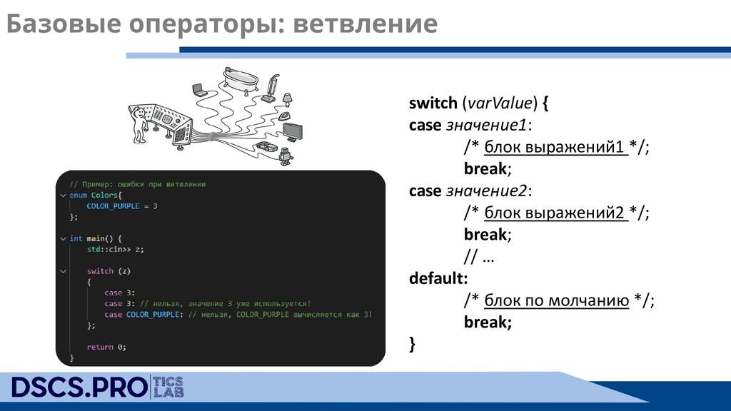 Базовые операторы: ветвление switch (varValue) ...
