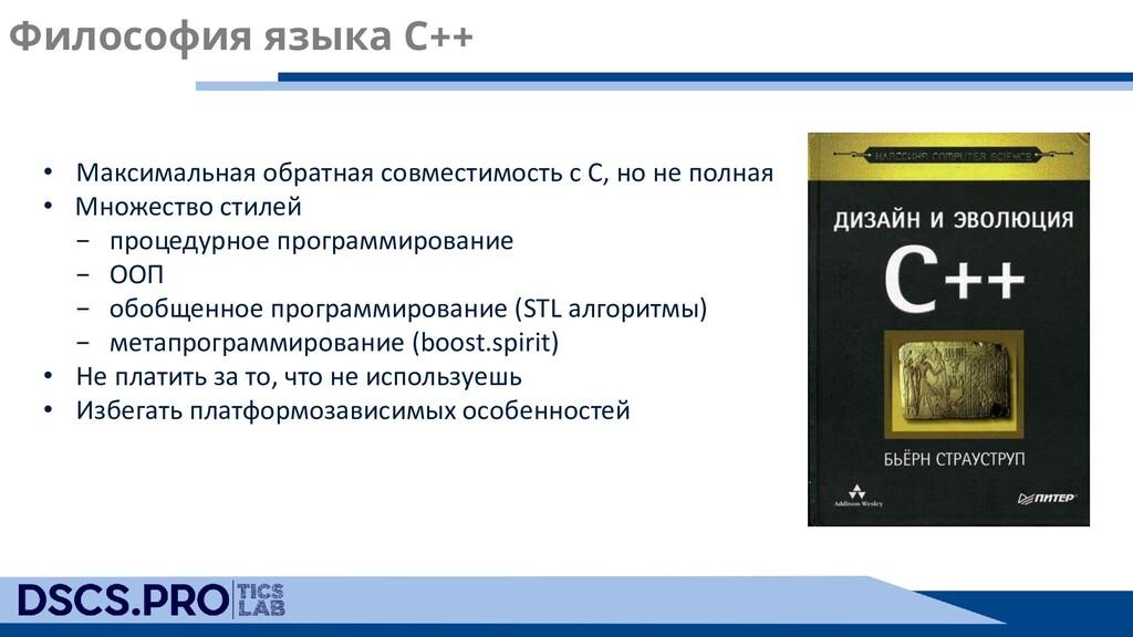 Философия языка C++ • Максимальная обратная сов...