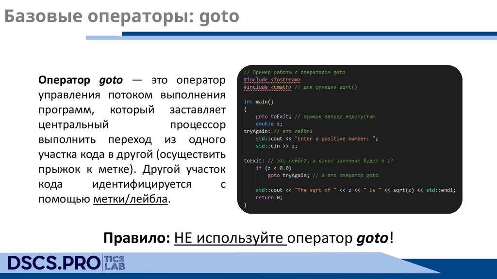 Базовые операторы: goto Оператор goto — это опе...