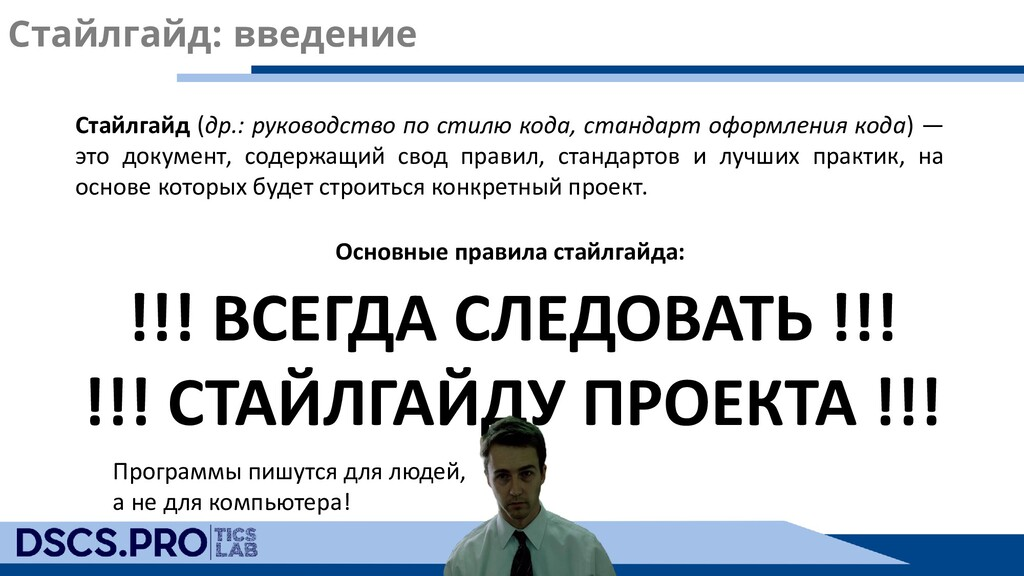 Стайлгайд: введение Стайлгайд (др.: руководство...