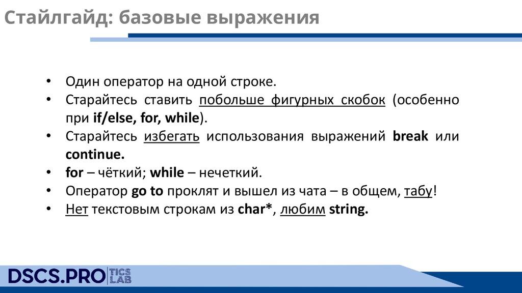 Стайлгайд: базовые выражения • Один оператор на...