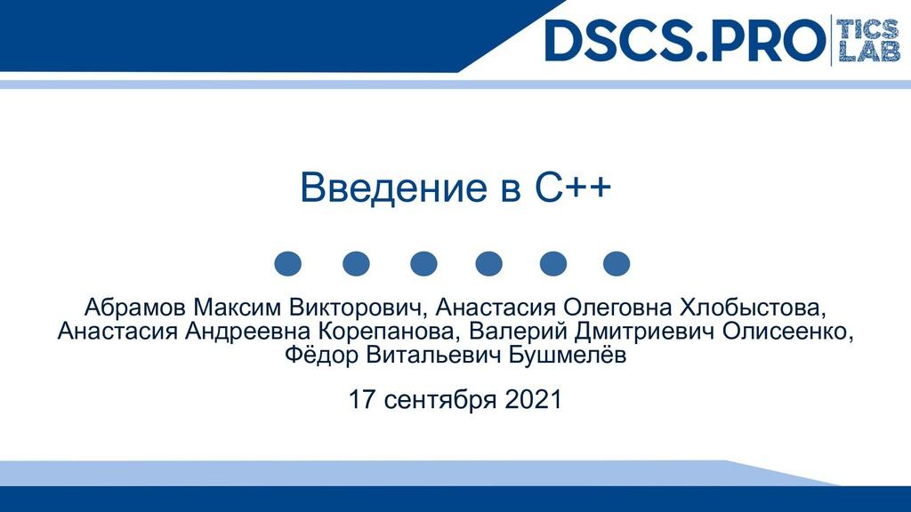 17 сентября 2021 Абрамов Максим Викторович, Ана...