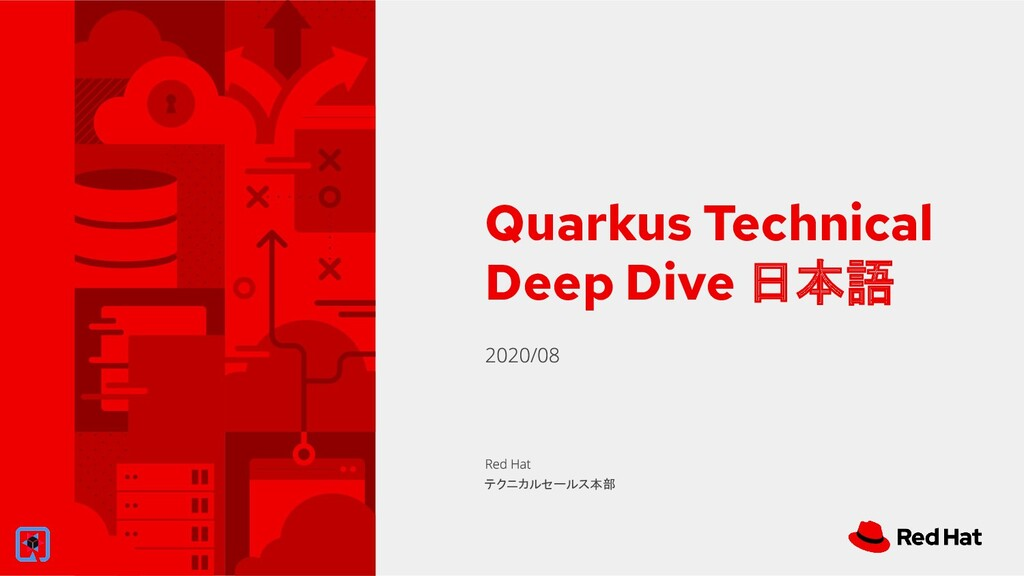 Quarkus Technical Deep Dive 日本語 テクニカルセールス本部