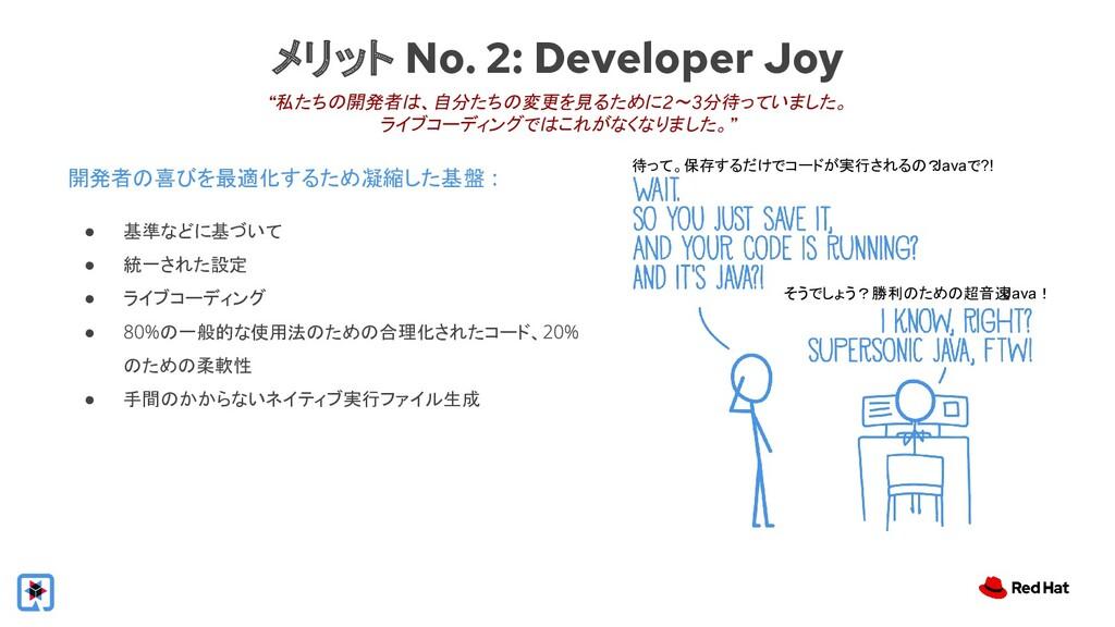 開発者の喜びを最適化するため凝縮した基盤 : ● 基準などに基づいて ● 統一された設定 ● ...