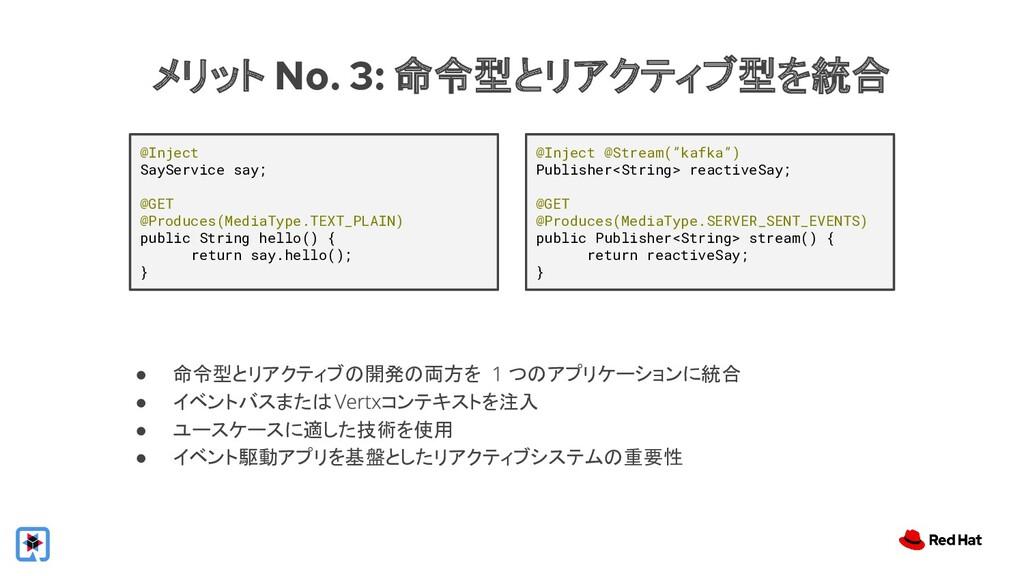 メリット No. 3: 命令型とリアクティブ型を統合 ● 命令型とリアクティブの開発の両方を ...