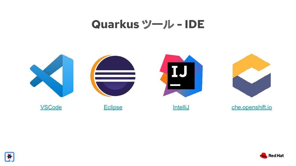 Quarkus ツール - IDE VSCode Eclipse IntelliJ che.o...