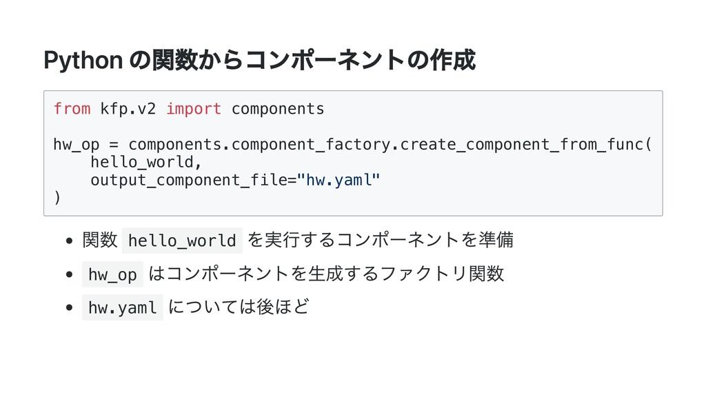 Python の関数からコンポーネントの作成 from kfp.v2 import compo...