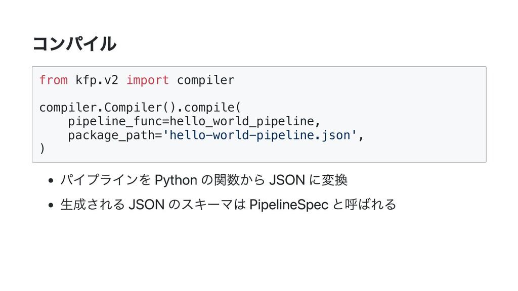 コンパイル from kfp.v2 import compiler  compiler.Com...