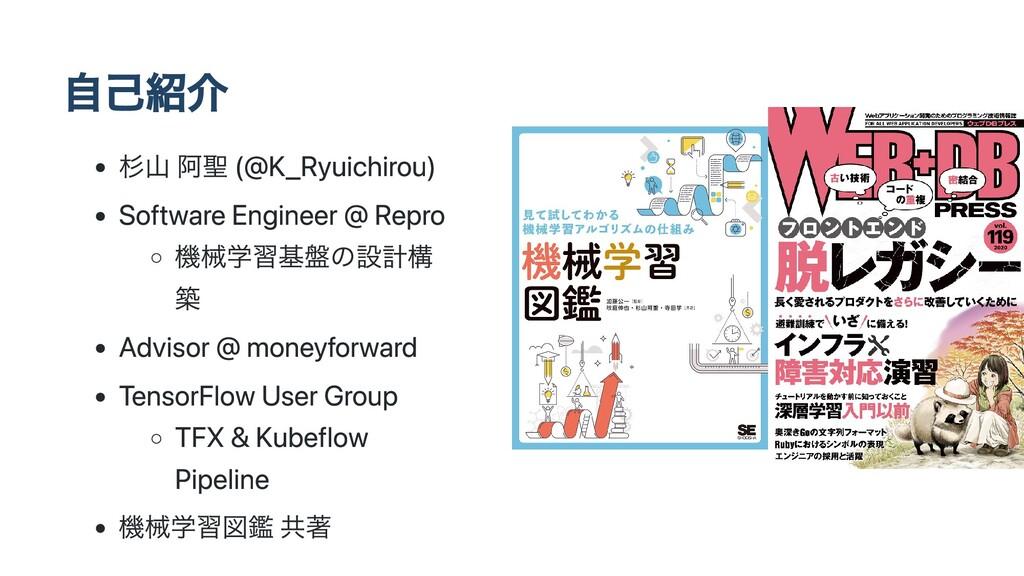 自己紹介 杉山 阿聖 (@K_Ryuichirou) Software Engineer @ ...