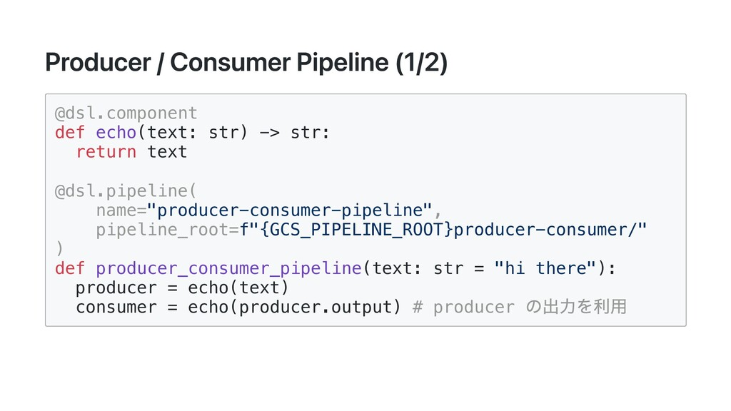 Producer / Consumer Pipeline (1/2) @dsl.compone...