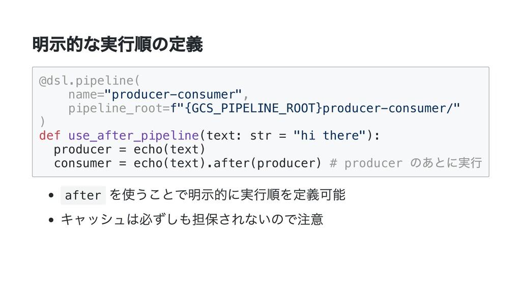 """明示的な実行順の定義 @dsl.pipeline(  name=""""producer-consu..."""