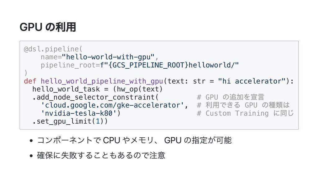 "GPU の利用 @dsl.pipeline(  name=""hello-world-with-..."