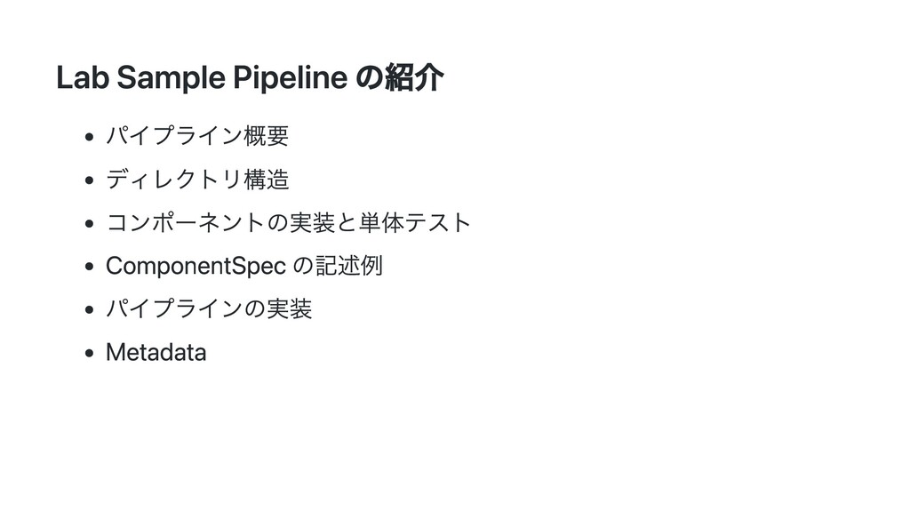 Lab Sample Pipeline の紹介 パイプライン概要 ディレクトリ構造 コンポーネ...