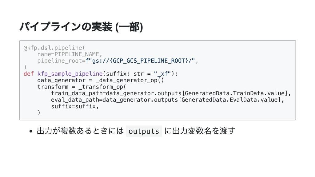 パイプラインの実装 (一部) @kfp.dsl.pipeline(  name=PIPELIN...