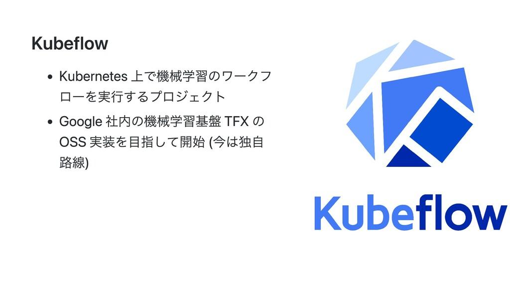Kubeflow Kubernetes 上で機械学習のワークフ ローを実行するプロジェクト G...