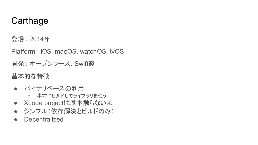 Carthage 登場 : 2014年 Platform : iOS, macOS, watc...